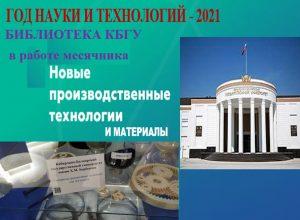 """Проект """"Год науки и технологий-2021"""" активно развивается в КБГУ. Тема июня - Новые производственные технологии и материалы"""