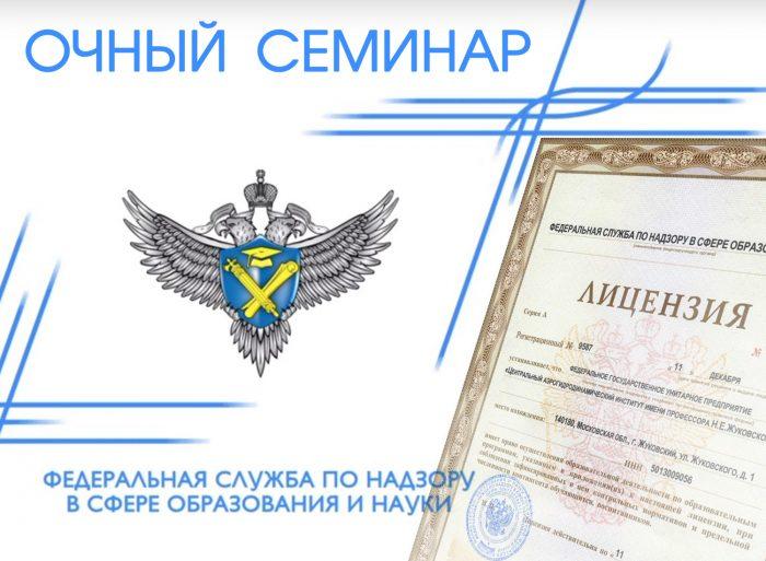 Росакредагентство проведет в КБГУ практико-ориентированный семинар