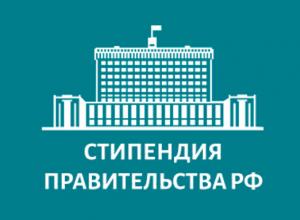 Обладатели стипендии Правительства РФ в КБГУ