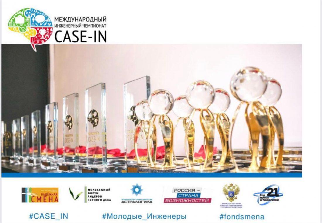 Студенты института строительства, архитектуры и дизайна КБГУ могут принять участие в Международном инженерном чемпионате «CASE-IN»
