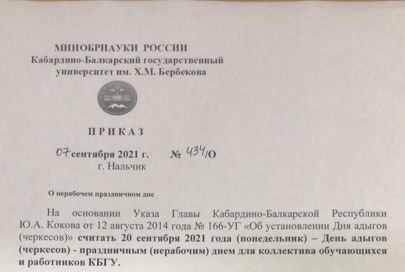 День адыгов (черкесов) 20 сентября – нерабочий день