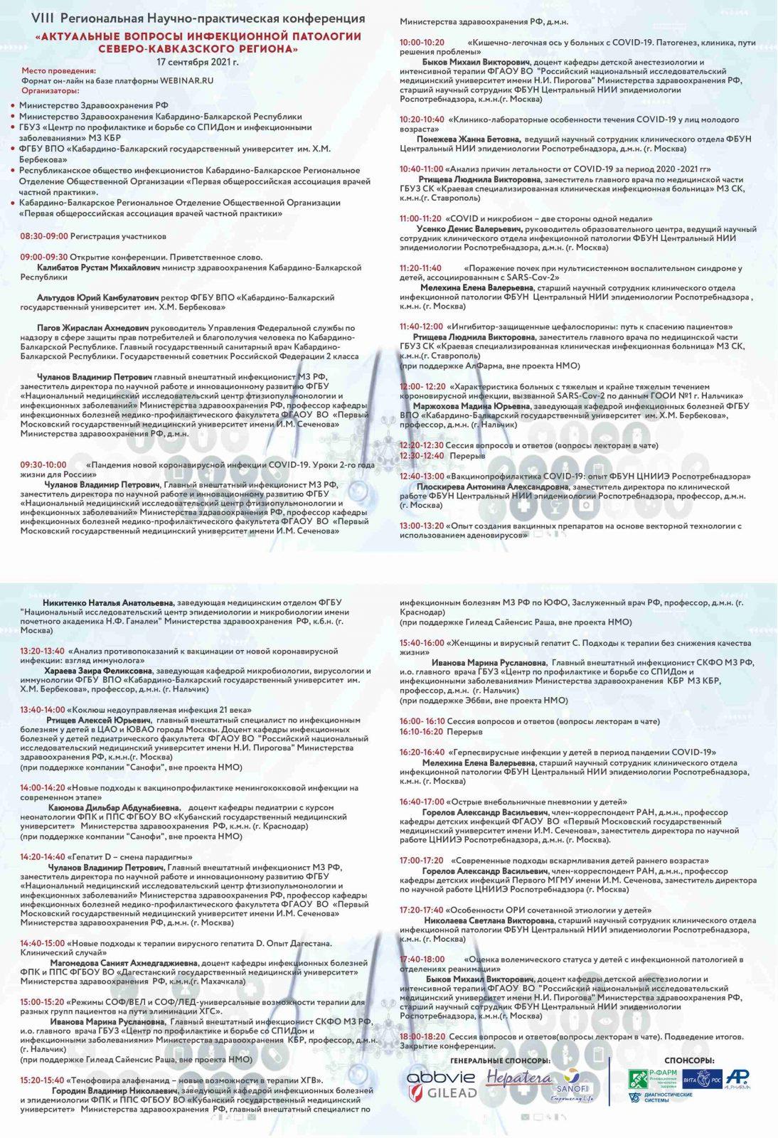 """VIII Региональная научно-практическая конференция """"Актуальные вопросы инфекционной патологии Северо-Кавказского региона"""""""