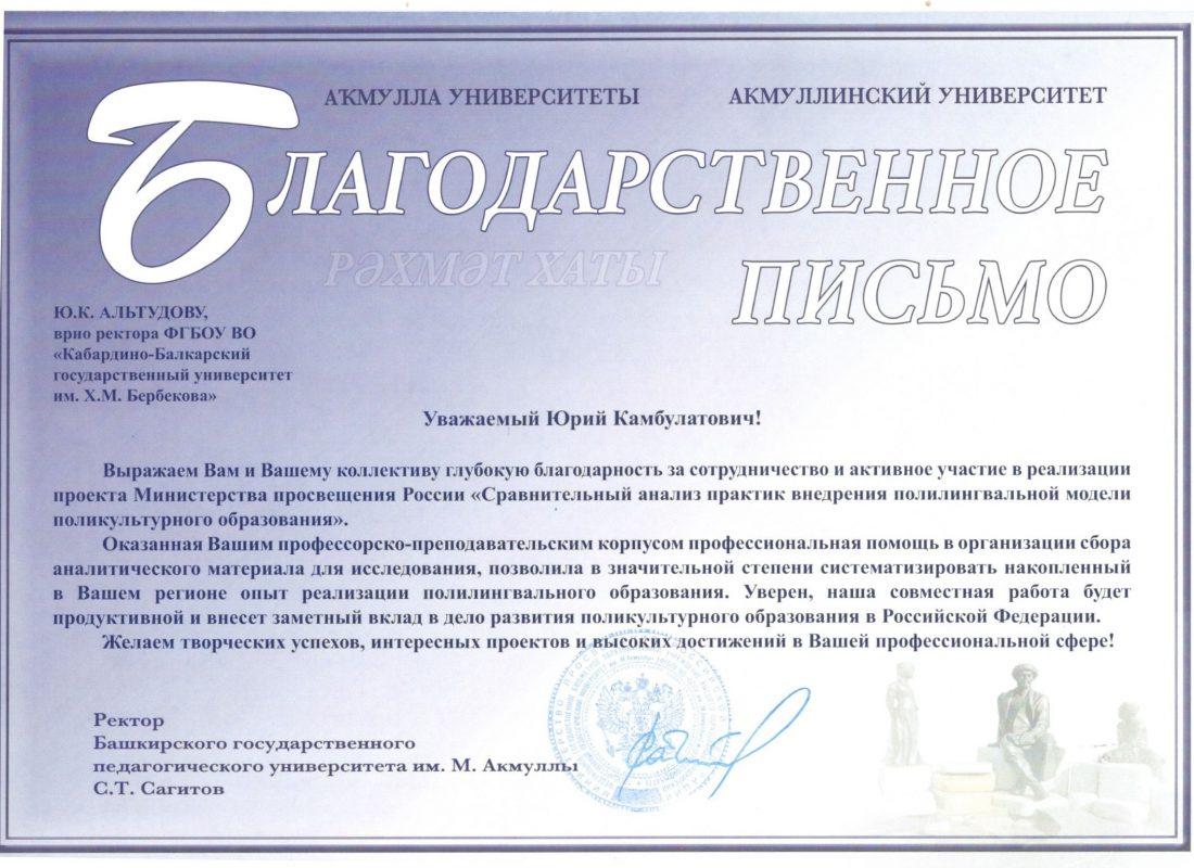 благодарность ректору КБГУ