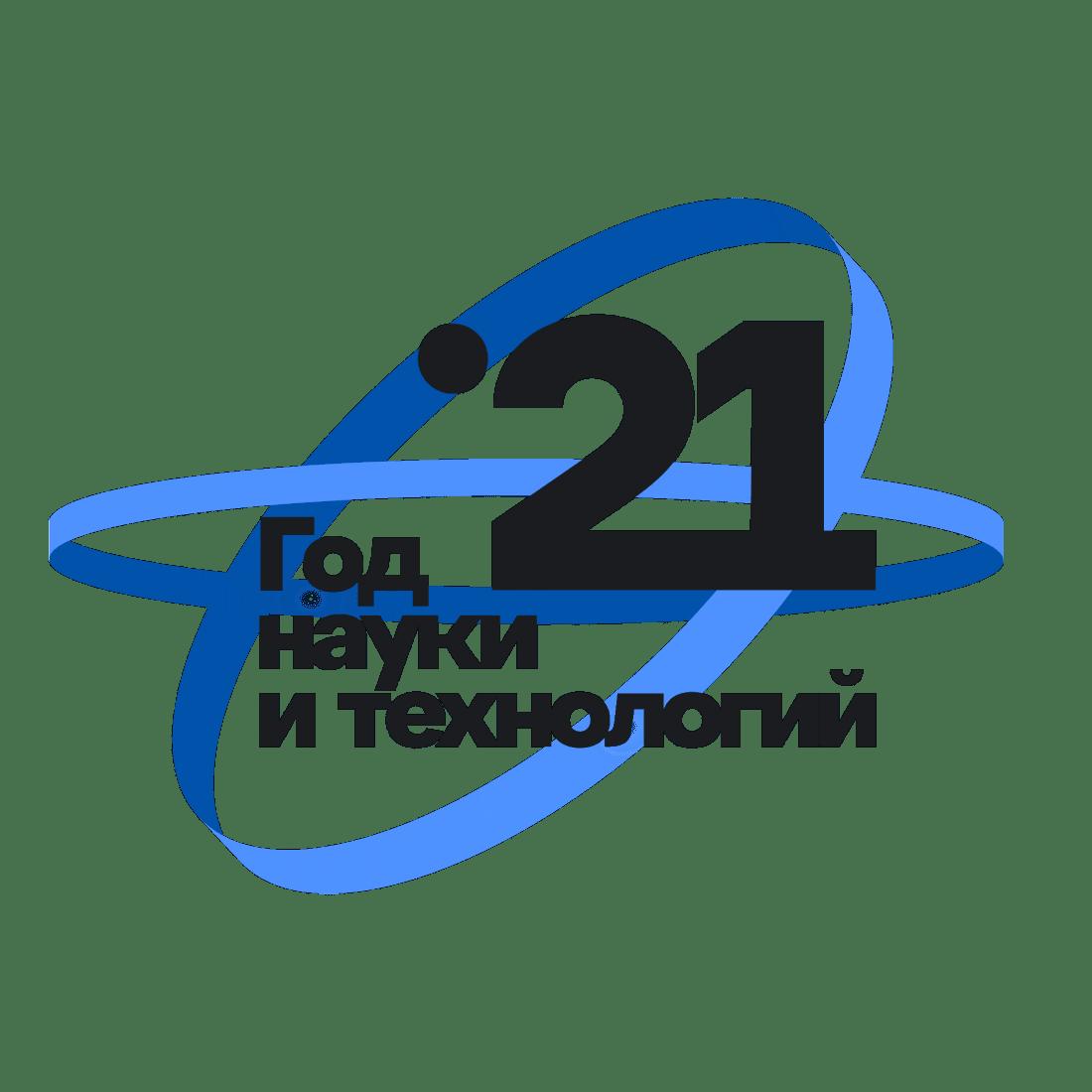 лого год науки